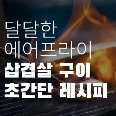 초.간.단 삽겹살 오동통하게 굽기! (Feat. 에어프…